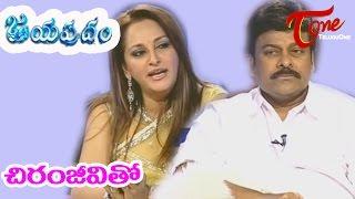 Jayapradam with Mega Star - Chiranjeevi - Final Episode