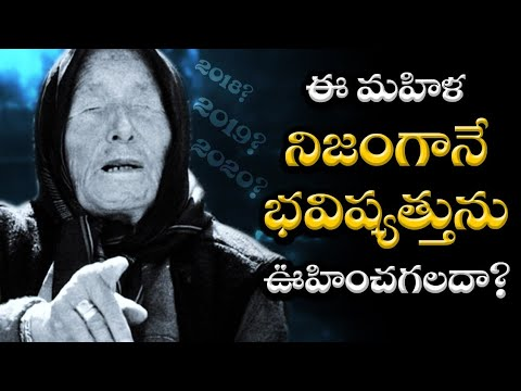Did Baba Vanga Can Really Predict The Future | Baba Vanga 2019 Predictions | Unknown Facts Telugu