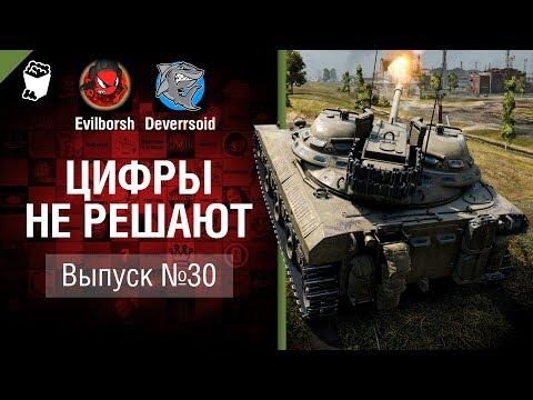 Цифры не решают №30 - от Evilborsh и Deverrsoid [World of Tanks]