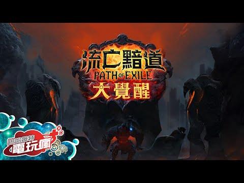 台灣-巴哈姆特電玩瘋(直播)-20150716 《流亡闇道:大覺醒》體驗全新章節的冒險