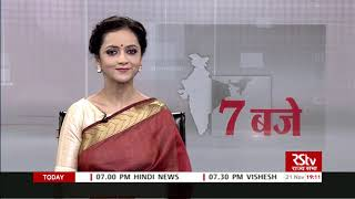 Hindi News Bulletin | हिंदी समाचार बुलेटिन – Nov 21, 2018 (7 pm)
