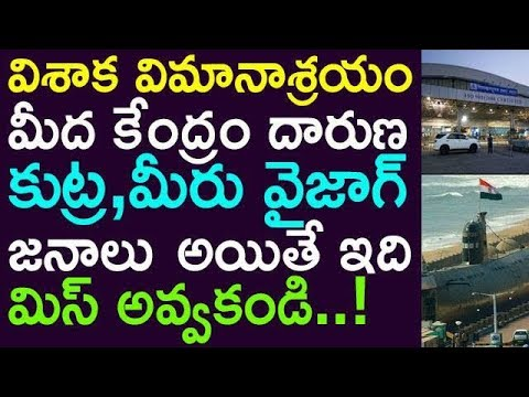 Central Government Conspiracy on Vizag Airport || Taja30