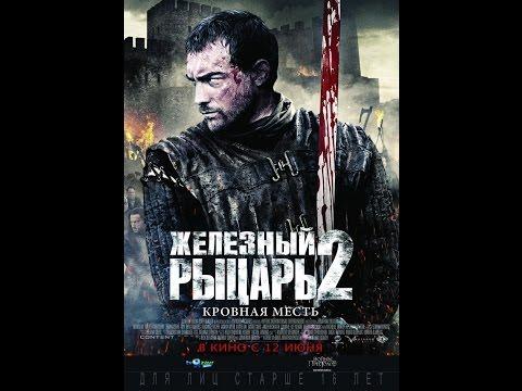 Железный рыцарь 2 (Фильм)
