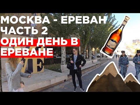 Моcква - Ереван. Часть 2. День в Ереване. Экскурсия на коньячный завод АРАРАТ!