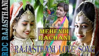 Rajasthani LOVE Song 2016 | 'Mehandi Rachani' FULL VIDEO | Twinkal Vaishnav | Marwadi Romantic Songs