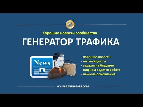 Новости сообщества Генератор трафика 15.03.17 Запуск конструктора сайтов