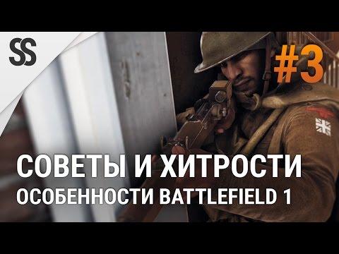Battlefield 1 - Советы и хитрости #3 (Летающие танки и полезные места)