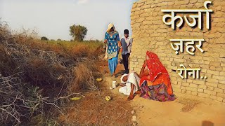 कर्जा एक अभिशाप | देखिये गरीब किसान परिवार में जिंदगी क्या-क्या इम्तहान लेती है By Dhaakad Staff