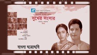 Sukher Shongshar   Faruk,Rozina   Mita   Bangla Old Movie   Laser Vision