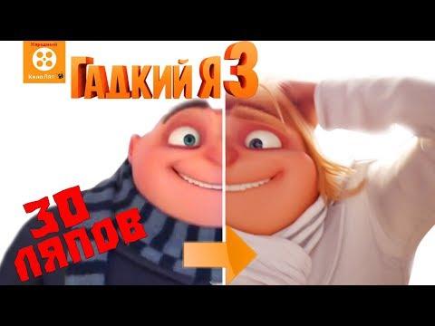 30 ляпов Гадкий я 3 - Народный КиноЛяп