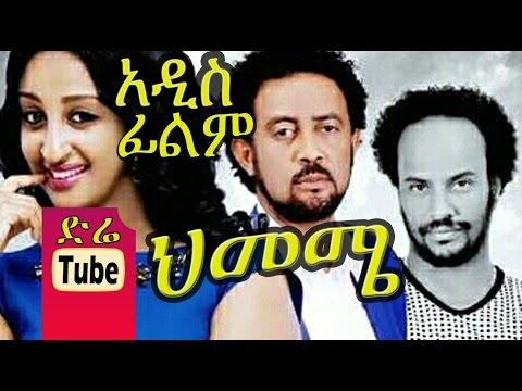 Himeme (ህመሜ) Ethiopian Film From DireTube Cinema 2016