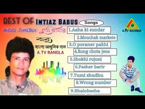 আহাকি সুন্দর রাঙ্গা দুটি চোখ best of IMTIAZ BABU full album A TV BANGL