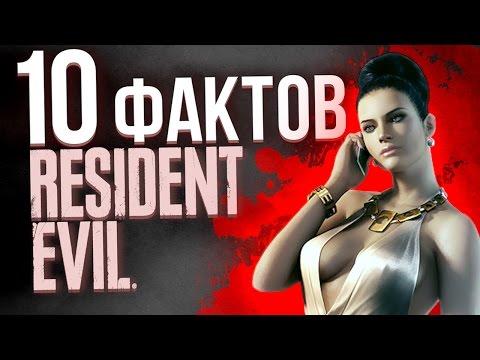 10 фактов Resident Evil, о которых вы не знали