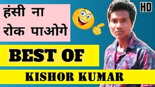 BEST OF KISHOR KUMAR COMEDY | VIGO FUNNY VIDEO | PRINCE KUMAR M