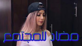 مسلسل ( مضاد للمجتمع ) الحلقة ٤ / يوسف المحمد