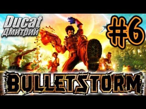 [Bulletstorm #6] Спасение красавицы!!!
