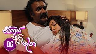 Jeevithaya Athi Thura | Episode 06 - (2019-05-20) | ITN