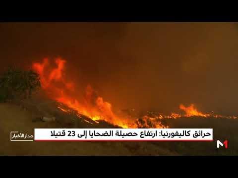 ارتفاع حصيلة ضحايا الحرائق في كاليفورنيا إلى 23 قتيلا