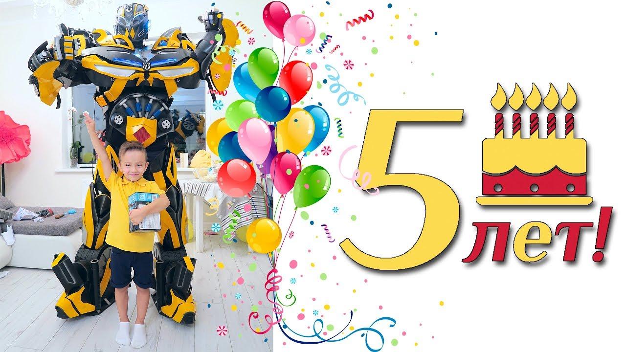 Все для дня рождения мальчика 4 года