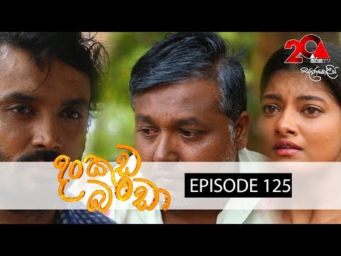 Dankuda Banda | Episode 125 | Sirasa TV 16th August 2018 [HD]