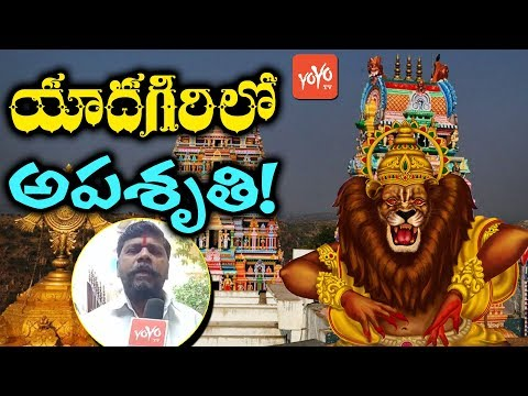 Shocking News: Yadagirigutta Temple Incident | Yadadri Latest News | YOYO TV Channel