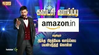 Neengalum Vellalam Oru Kodi - Call for Entry - Promo