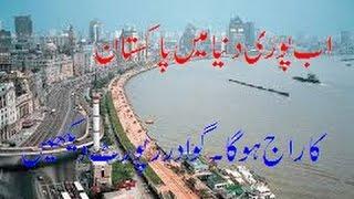 Gwadar Port Pakistan   A hub of Trade full Documentary    گوادر مستقبل کا تجارتی حب