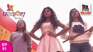 Parvarrish Season 2 - Ep 91 - Girl Power