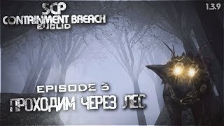 SCP - Containment Breach  | 1.3.9 | Euclid | Episode. 5 -  Проходим через лес