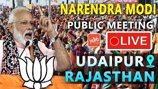 PM MODI LIVE - Udaipur | PM Modi Addresses Public Meeting at Udaipur, Rajasthan | YOYO TV LIVE