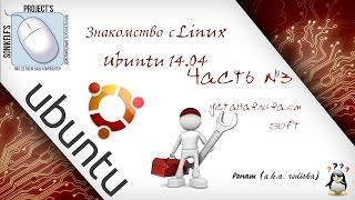 Знакомство с Linux Ubuntu 14. 04 Часть №3 [Установка программ]