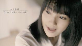 """新山詩織 - 新譜「ファインダーの向こう」2016年11月30日発売予定 """"Snow Smile""""のMV(Short Ver)を公開 thm Music info Clip"""