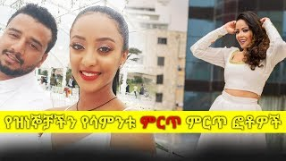 Ethiopian Celebrity photos: Best star pictures of the week from April 18 - 24, 2018