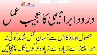 Drood Ibrahimi Ka Ajeeb Amal | Bay Aoladi ka Sab sy Asaan Wazeefa |بے اولادی کا سب سے آسان وظیفہ