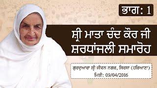 Mata Chand Kaur murder bhog speech by - Thakur Dalip Singh. Must listen. part 1