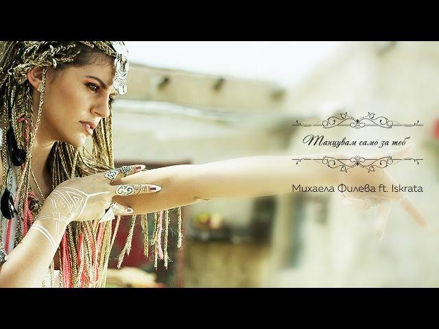 Михаела Филева ft. Искрата - Танцувам само за теб