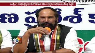 బీజేపీతో కేసీఆర్ రహస్య ఒప్పందం  Uttam Kumar Reddy Address TRS  Hyderabad