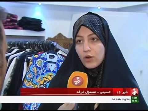 Iran Tehran, Women jobmakers cloth exhibition نمايشگاه پوشاك زنان كارآفرين تهران ايران
