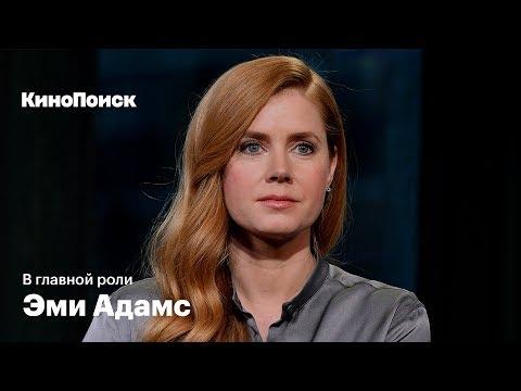 В главной роли: Эми Адамс