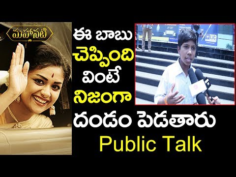 Mahanati Movie Geniune Public Talk | Keerthy Suresh | Samantha | Vijay Devarakonda #9RosesMedia