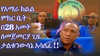 News From The Amhara Region