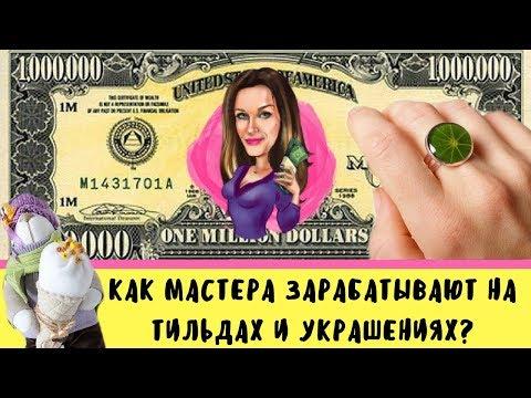 МЕГА ИСТОРИИ ЗАРАБОТКА НА РУКОДЕЛИИ//ТИЛЬДЫ, УКРАШЕНИЯ