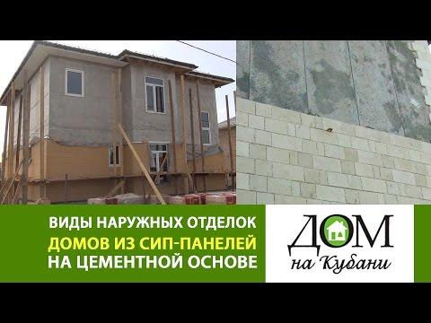 Выпуск 14. этап отделочных работ на доме из сип-панелей на с.