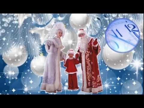 Новый Год ровно в полночь придет.  С НОВЫМ ГОДОМ!