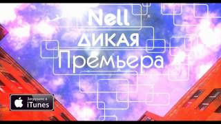 Nell - Дикая