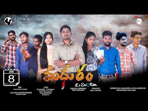 Madhuram Telugu Short Film 2018 || Directed By Pravveen Kalyan