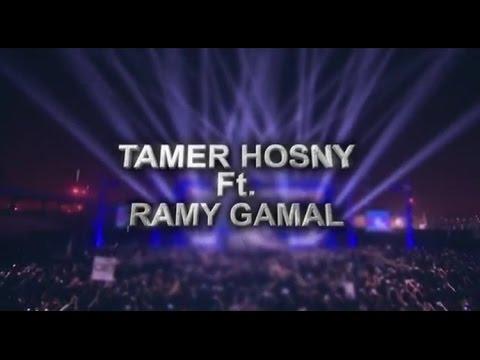 Tamer Hosny FT Ramy Gamal 180 Darga / تامر حسني - رامي جمال ١٨٠ درجة