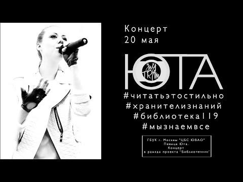 Концерт певицы Юты в библиотеке№119 (20.05.16)