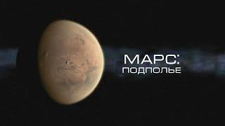 Марс: подполье (The Mars Underground 2014)