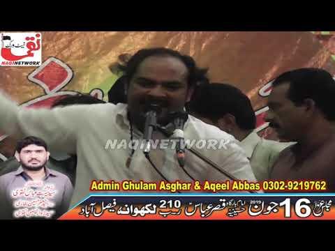 Zakir Malik Mohsin Rukan 16 June 2019 Majlis e Aza 210 R B Lakhwana Faisalabad